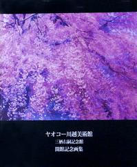 開館記念画集.jpg