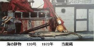 海の静物120号 当館蔵.JPG