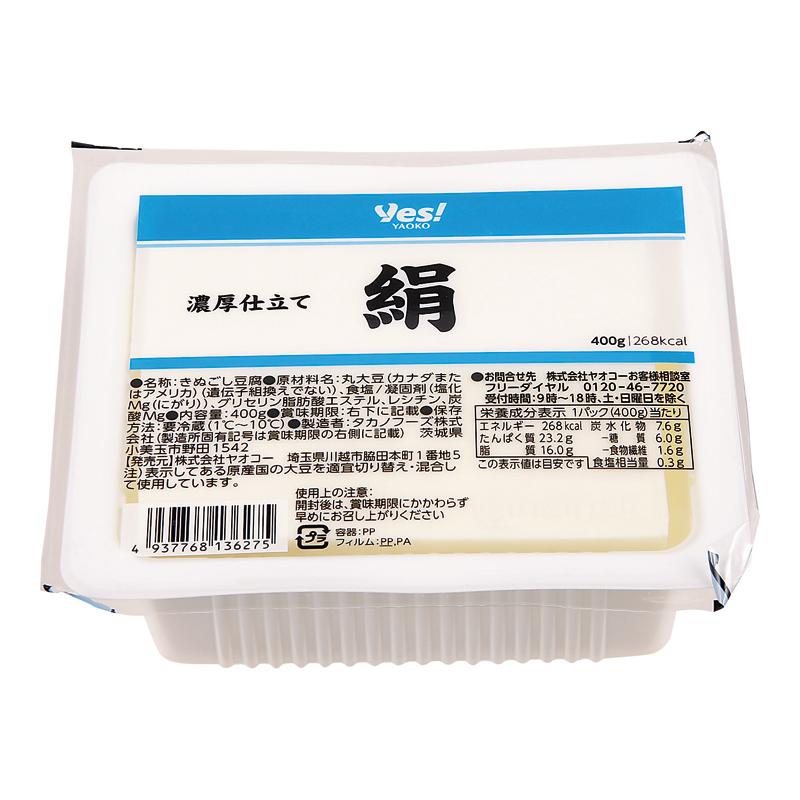 絹ごし 豆腐